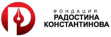 Фондация Радостина Константинова