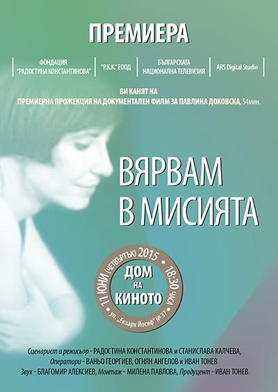 Премиера на филма на Радостина Константинова за Павлина Доковска